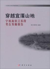 穿越宜溧山地:宁杭铁路江苏段考古发掘报告