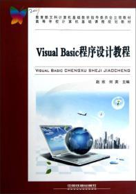 高等學校計算機基礎課程規劃教材:Visual Basic程序設計教程