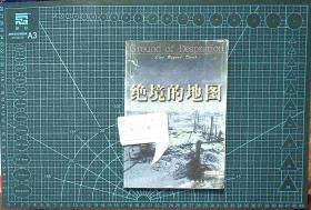 绝境的地图:一个人的死亡之旅  作者签赠本)正版现货J