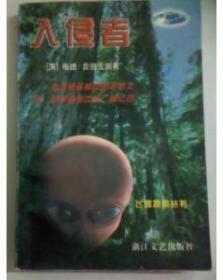入侵者:飞碟探索丛书