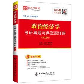 圣才教育:政治经济学考研真题与典型题详解(第11版)(赠电子书礼包)