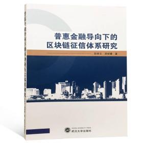 普惠金融导向下的区块链征信体系研究武汉大学彭祥云、吴桢睿9787307203655