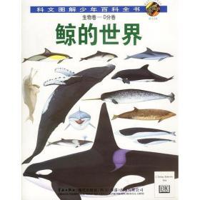 正版包邮微残-剑桥少儿生物百科-鲸的世界CS9787801440501