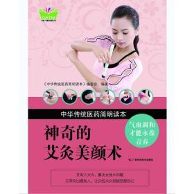 中华传统医药简明读本-神奇的艾灸美颜术【塑封】