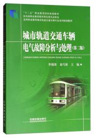 城市軌道交通車輛電氣故障分析與處理(第2版)/高等職業教育城市軌道交通車輛專業系列規劃教材