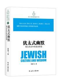 犹太智慧典藏书系 第二辑:犹太式幽默-犹太笑话中的成功智慧