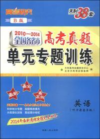 天利38套·2010-2014全国各省市高考真题单元专题训练:英语(B版)
