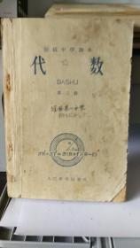 代数 (初级中学课本,第二册,64年)
