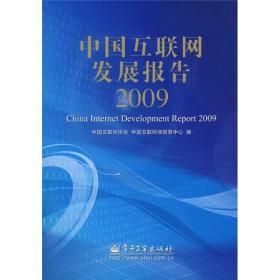 中国互联网发展报告2009