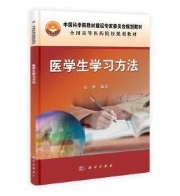 医学生学习方法/中国科学院教材建设专家委员会规划教材·全国高等医药院校规划教材