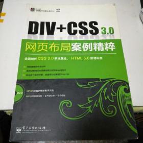 Div+CSS 3.0网页布局案例精粹