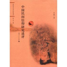 中国民间信仰研究述评