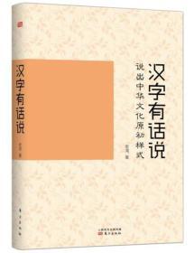 汉字有话说:说出中华文化原初样式