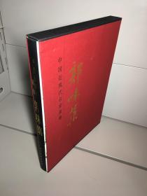 中国近现代名家画集--郭味蕖(1998年1版1印,大红袍系列有外盒)