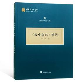 辨伪研究书系:《经史杂记》辩伪武汉大学司马朝军9787307201286