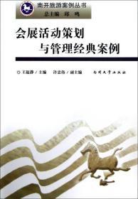 南开旅游案例丛书:会展活动策划与管理经典案例