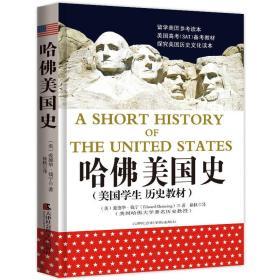 哈佛美国史