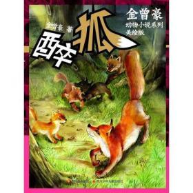 金曾豪动物小说系列(美绘版)—醉狐(著名动物小说家金曾豪作品,美绘美文,极具阅读价值!)