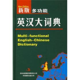 新版多功能英汉大词典