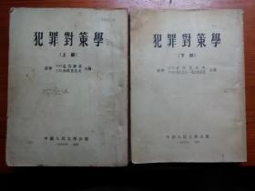犯罪对策学(上下册)1955.3中国人民大学