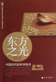 东方之光:中国古代的科学技术