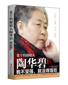 老干妈创始人陶华碧:我不坚强 就没得饭吃 张立娜 华文出版社 9787507544510