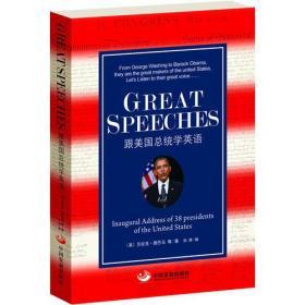 Great Speeches:跟美国总统学英语(免费下载原声录音与朗读文件)
