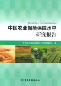 中国农业保险保障水平研究报告