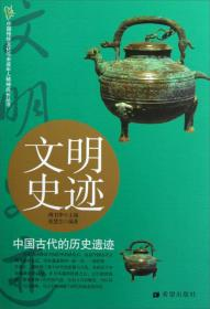 中国传统文化与未成年人精神成长丛书·文明史迹:中国古代的历史遗迹