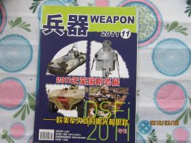 兵器  2011年第11期