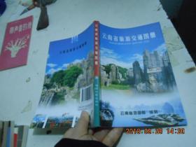 云南省旅游交通图册【看图】