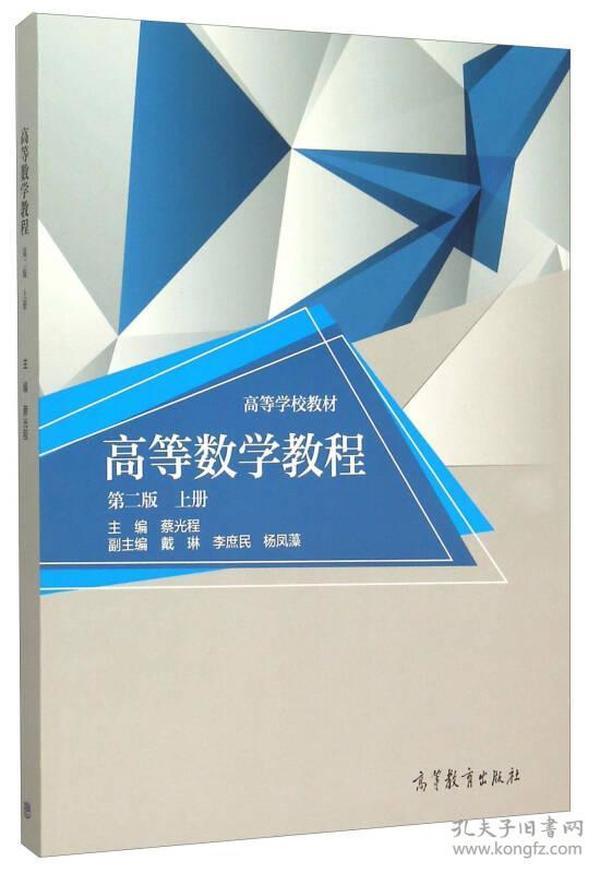 高等数学教程(上 第2版)