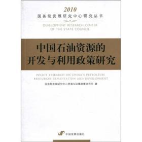 中国石油资源的开发与利用政策研究