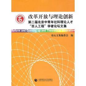 改革开发与理论创新