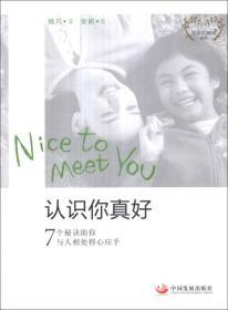 中国发展出版社 认识你真好 陆凡著 9787802349971