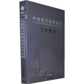 中国现代建筑集成[ 住宅宝典]9787561835241天津大学