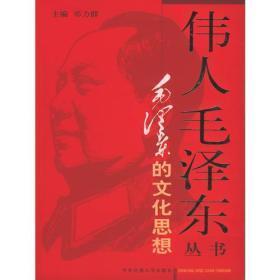 伟人毛泽东丛书-毛泽东的文化思想