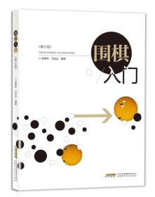 围棋入门(修订版)胡懋林,马自正 编著