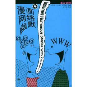 漫画网络幽默.4(英汉对照)