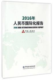 2016年人民币国际化报告