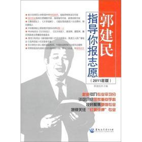 郭建民指导你报志愿(2011年版)