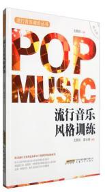 流行音乐理论丛书:流行音乐风格训练