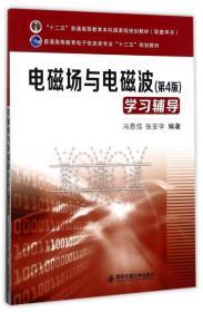"""电磁场与电磁波(第4版)学习辅导/普通高等教育电子信息类专业""""十三五""""规划教材"""