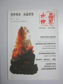 《水晶世家》创刊号(总第一期)