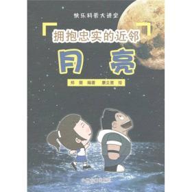 快乐科普大讲堂·拥抱忠实的近邻:月亮