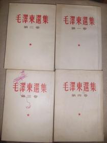 毛泽东选集(1-4卷繁体竖版)