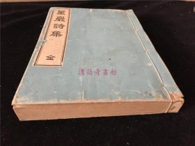 江户汉诗集:《星岩诗集》1册上下卷全,卷末附录星岩伉俪张景婉闺秀诗《红兰小集》一卷。明治44年铅排本。