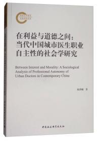 在利益与道德之间:当代中国城市医生职业自主性的社会学研究