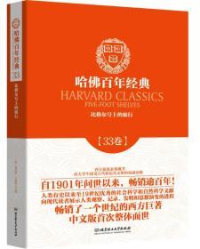 哈佛百年经典第33卷:比格尔号上的旅行