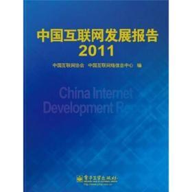 中国互联网发展报告2011